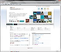 中野喜文.com